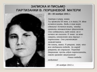 ЗАПИСКА И ПИСЬМО ПАРТИЗАНКИ В. ПОРШНЕВОЙ МАТЕРИ 29—30 ноября 1941 г. Завтра я