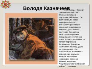 Володя Казначеев … 1941 год... Весной закончил пятый класс. Осенью вступил в