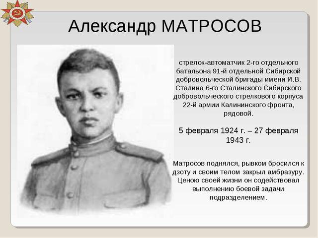 стрелок-автоматчик 2-го отдельного батальона 91-й отдельной Сибирской доброво...