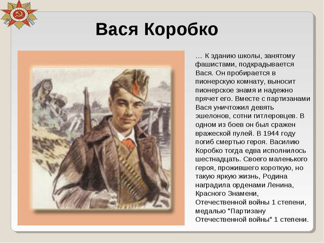 Вася Коробко … К зданию школы, занятому фашистами, подкрадывается Вася. Он пр...