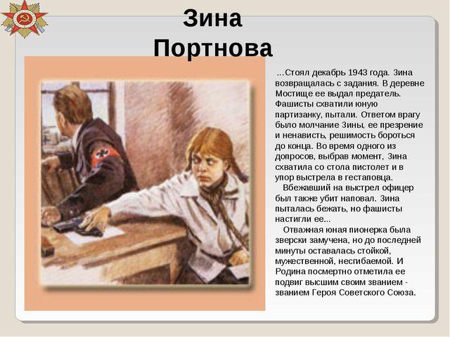 Зина Портнова ...Стоял декабрь 1943 года. Зина возвращалась с задания. В дер...