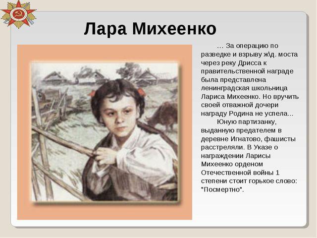 Лара Михеенко … За операцию по разведке и взрыву ж\д. моста через реку Дрисса...