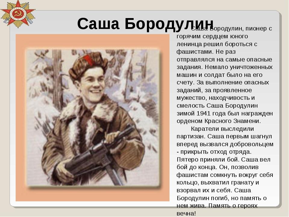 Саша Бородулин Саша Бородулин, пионер с горячим сердцем юного ленинца решил б...