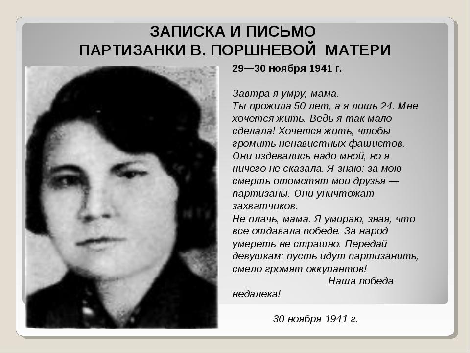 ЗАПИСКА И ПИСЬМО ПАРТИЗАНКИ В. ПОРШНЕВОЙ МАТЕРИ 29—30 ноября 1941 г. Завтра я...