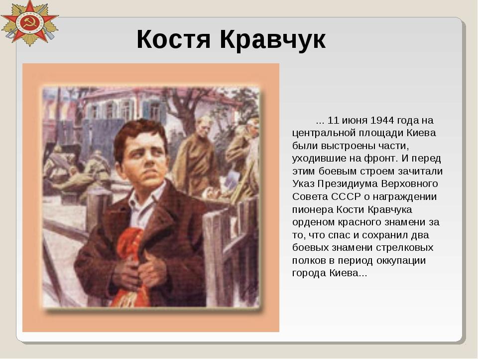 Костя Кравчук ... 11 июня 1944 года на центральной площади Киева были выстрое...