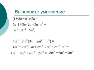 Выполните умножение = - + - = - +
