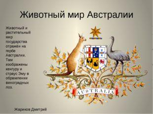 Животный мир Австралии Животный и растительный мир государства отражён на гер