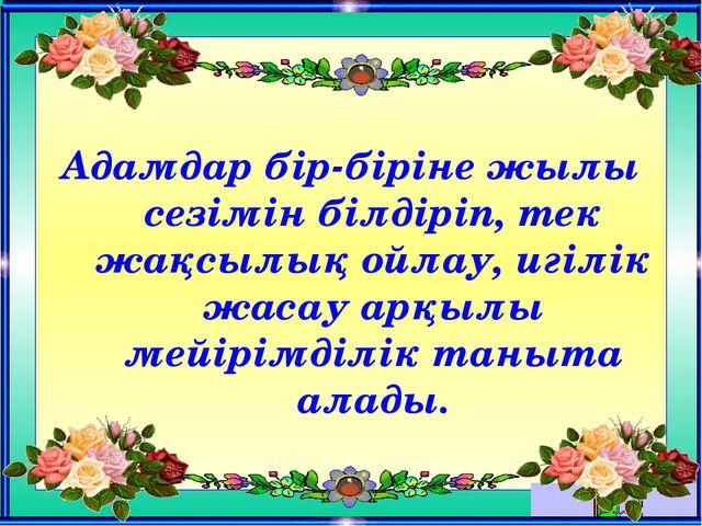 Адамдар бір-біріне жылы сезімін білдіріп, тек жақсылық ойлау, игілік жасау а...