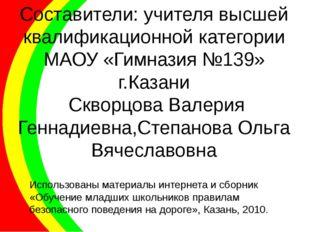 Составители: учителя высшей квалификационной категории МАОУ «Гимназия №139» г