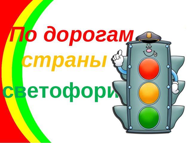 По дорогам страны светофории