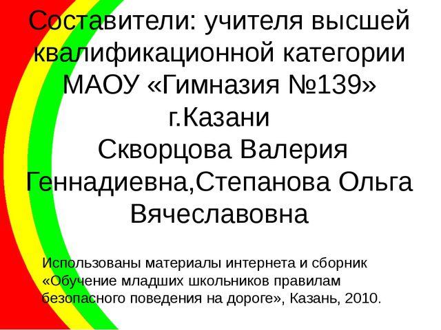 Составители: учителя высшей квалификационной категории МАОУ «Гимназия №139» г...