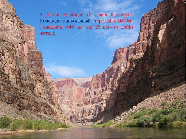 3. Дүние жүзіндегі ең үлкен әрі терең Коларадо каньонының тереңдігі 1600м, ұз...
