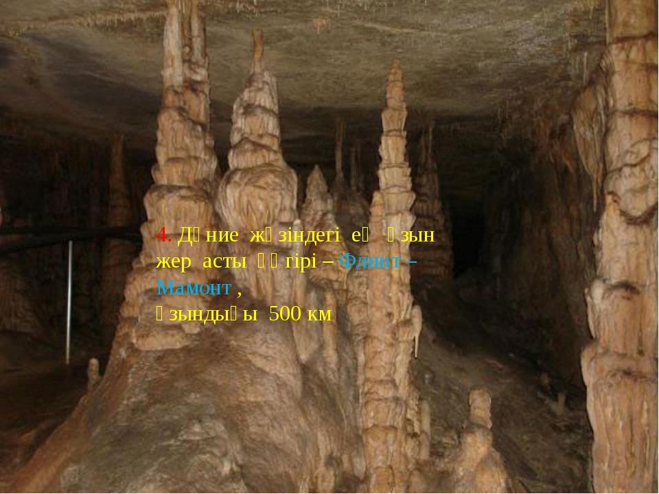 4. Дүние жүзіндегі ең ұзын жер асты үңгірі – Флинт – Мамонт , ұзындығы 500 км