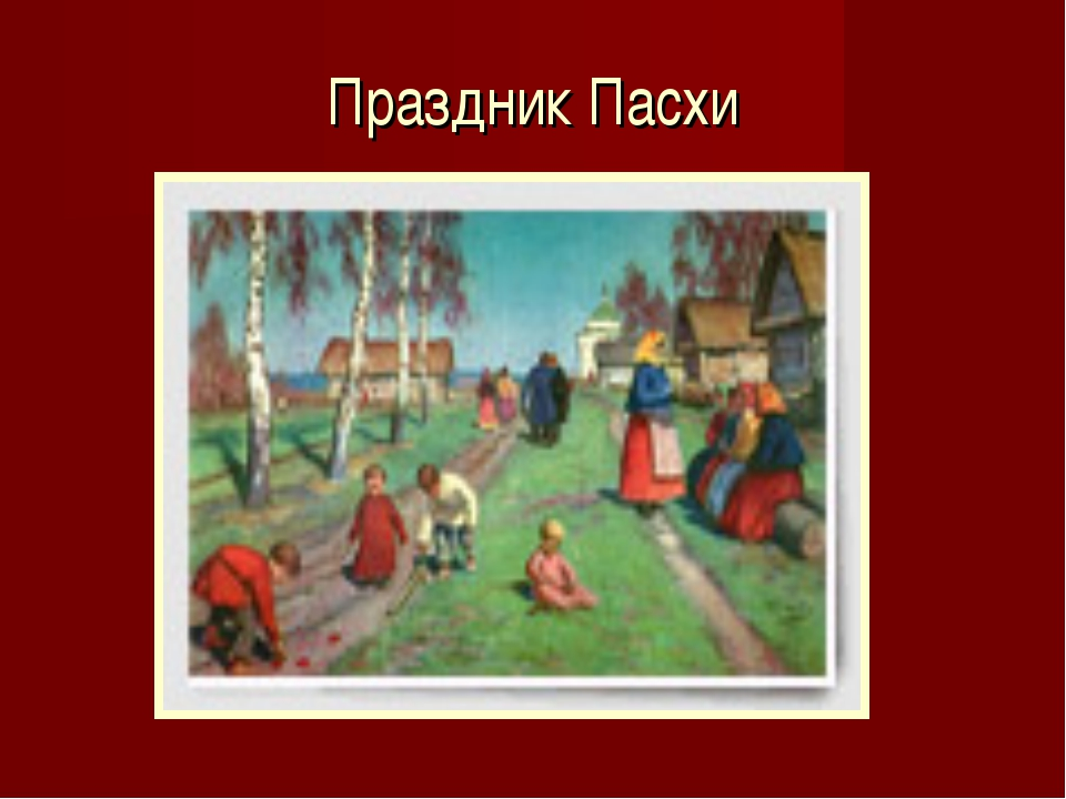 Праздник Пасхи