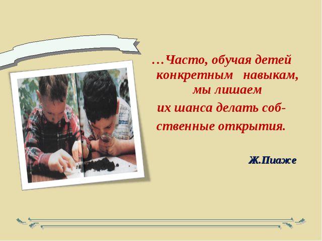 …Часто, обучая детей конкретным навыкам, мы лишаем их шанса делать соб- стве...