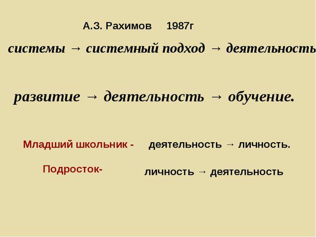 развитие → деятельность → обучение. системы → системный подход → деятельность...