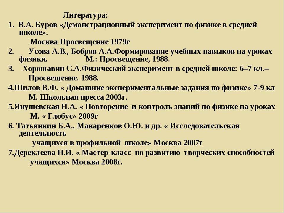 Литература: 1. В.А. Буров «Демонстрационный эксперимент по физике в средней...
