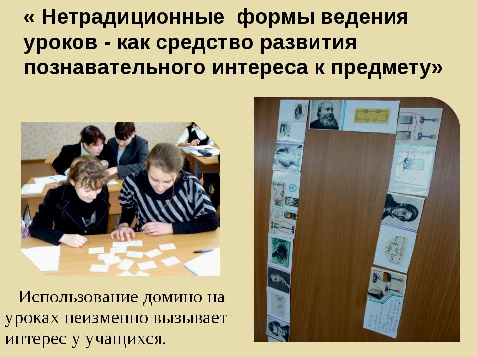 Использование домино на уроках неизменно вызывает интерес у учащихся. « Нетр...