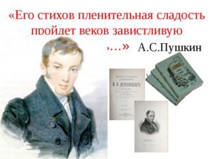 «Его стихов пленительная сладость пройдет веков завистливую даль…» А.С.Пушкин