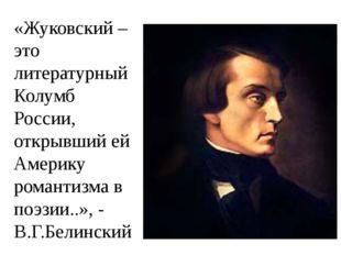 «Жуковский – это литературный Колумб России, открывший ей Америку романтизма