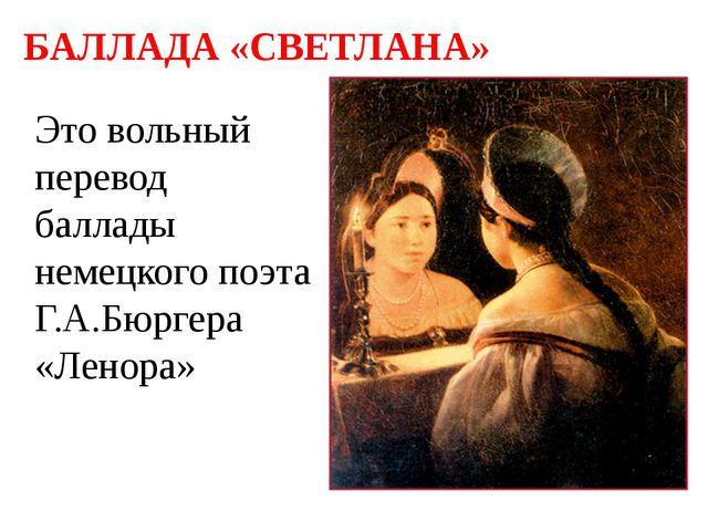 БАЛЛАДА «СВЕТЛАНА» Это вольный перевод баллады немецкого поэта Г.А.Бюргера «Л...
