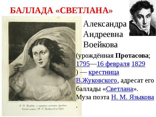 БАЛЛАДА «СВЕТЛАНА» Александра Андреевна Воейкова (урождённаяПротасова;1795—...