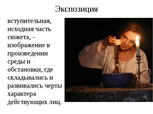 Экспозиция вступительная, исходная часть сюжета, - изображение в произведении...