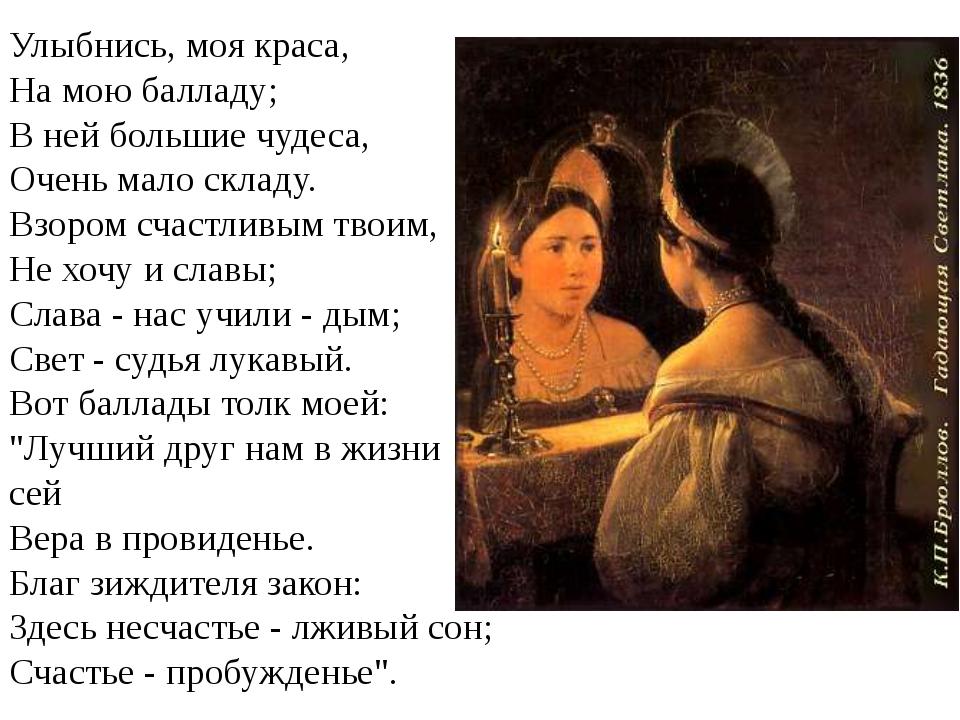 Улыбнись, моя краса, На мою балладу; В ней большие чудеса, Очень мало складу....