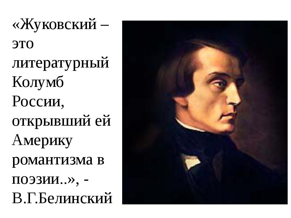 «Жуковский – это литературный Колумб России, открывший ей Америку романтизма...