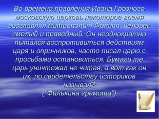 Во времена правления Ивана Грозного московскую церковь некоторое время возгла