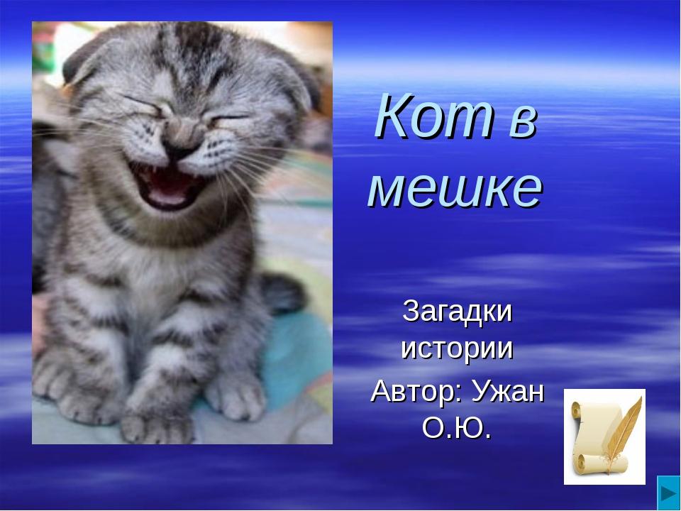 Кот в мешке Загадки истории Автор: Ужан О.Ю.