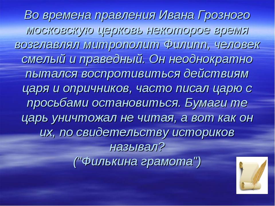 Во времена правления Ивана Грозного московскую церковь некоторое время возгла...