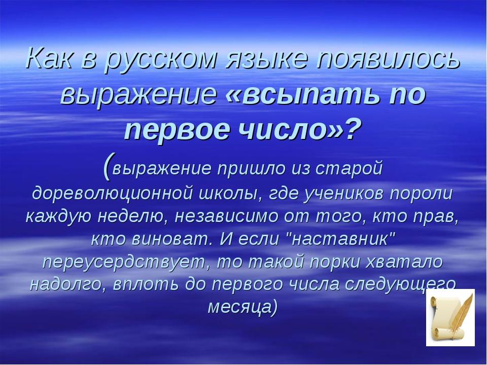 Как в русском языке появилось выражение«всыпать по первое число»? (выражение...