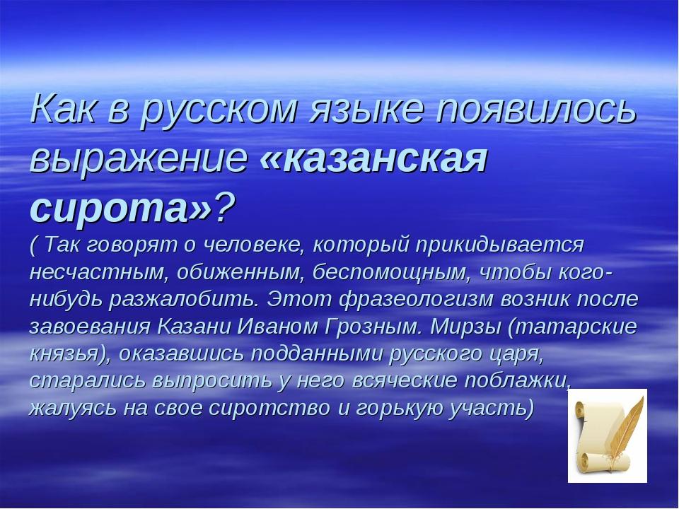 Как в русском языке появилось выражение«казанская cиротa»? (Так говорят о ч...