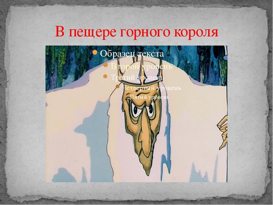 В пещере горного короля