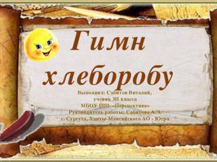 Гимн хлеборобу Выполнил: Сабитов Виталий, ученик 3И класса МБОУ НШ «Перспекти