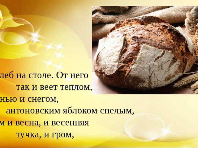 Вот хлеб на столе. От него так и веет теплом, Полынью и снегом, антоновским...