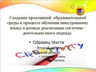 Создание креативной образовательной среды в процессе обучения иностранному яз