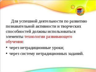 Для успешной деятельности по развитию познавательной активности и творческих