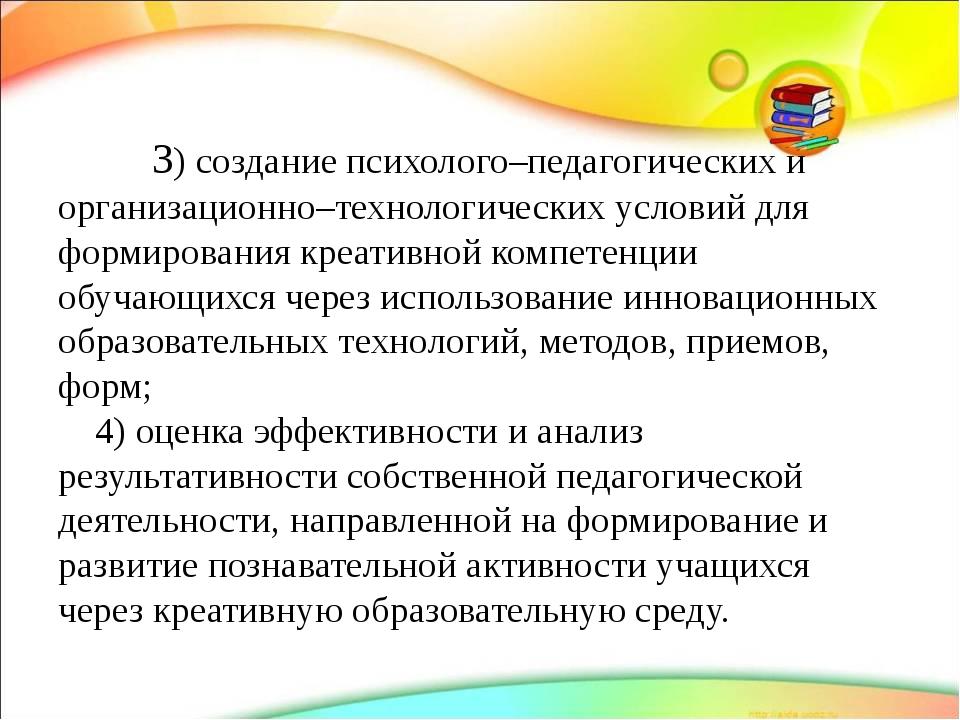 3)создание психолого–педагогических и организационно–технологических услови...