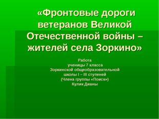 «Фронтовые дороги ветеранов Великой Отечественной войны – жителей села Зорки