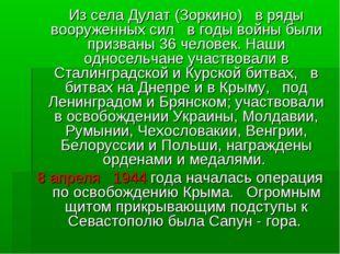Из села Дулат (Зоркино) в ряды вооруженных сил в годы войны были призваны 36