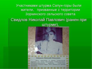 Участниками штурма Сапун-горы были жители, призванные с территории Зоркинског