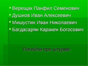 Верещак Панфил Семенович Душнов Иван Алексеевич Мишустин Иван Николаевич Багд