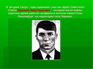 В штурме Сапун - горы принимал участие герой Советского Союза Яцуненко Иван К