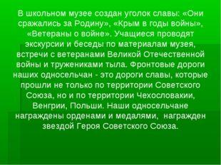 В школьном музее создан уголок славы: «Они сражались за Родину», «Крым в год