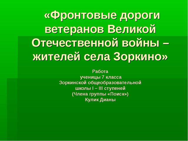 «Фронтовые дороги ветеранов Великой Отечественной войны – жителей села Зорки...
