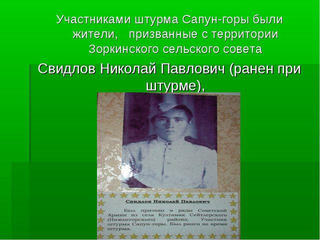 Участниками штурма Сапун-горы были жители, призванные с территории Зоркинског...