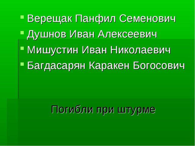 Верещак Панфил Семенович Душнов Иван Алексеевич Мишустин Иван Николаевич Багд...