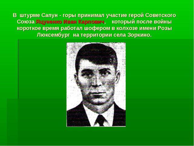 В штурме Сапун - горы принимал участие герой Советского Союза Яцуненко Иван К...